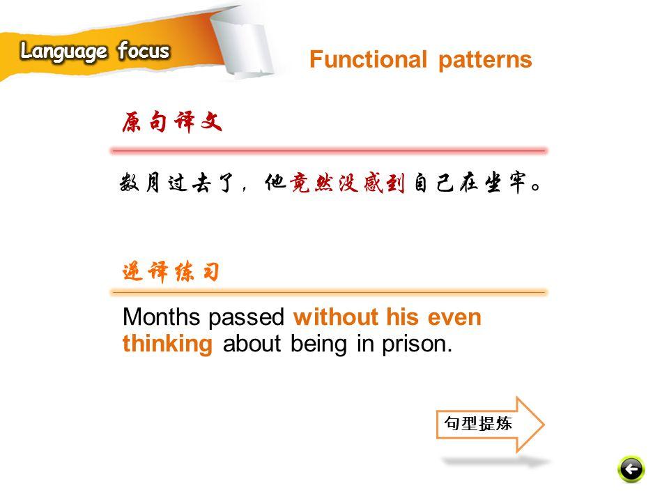 原句译文 逆译练习 Functional patterns 数月过去了,他竟然没感到自己在坐牢。