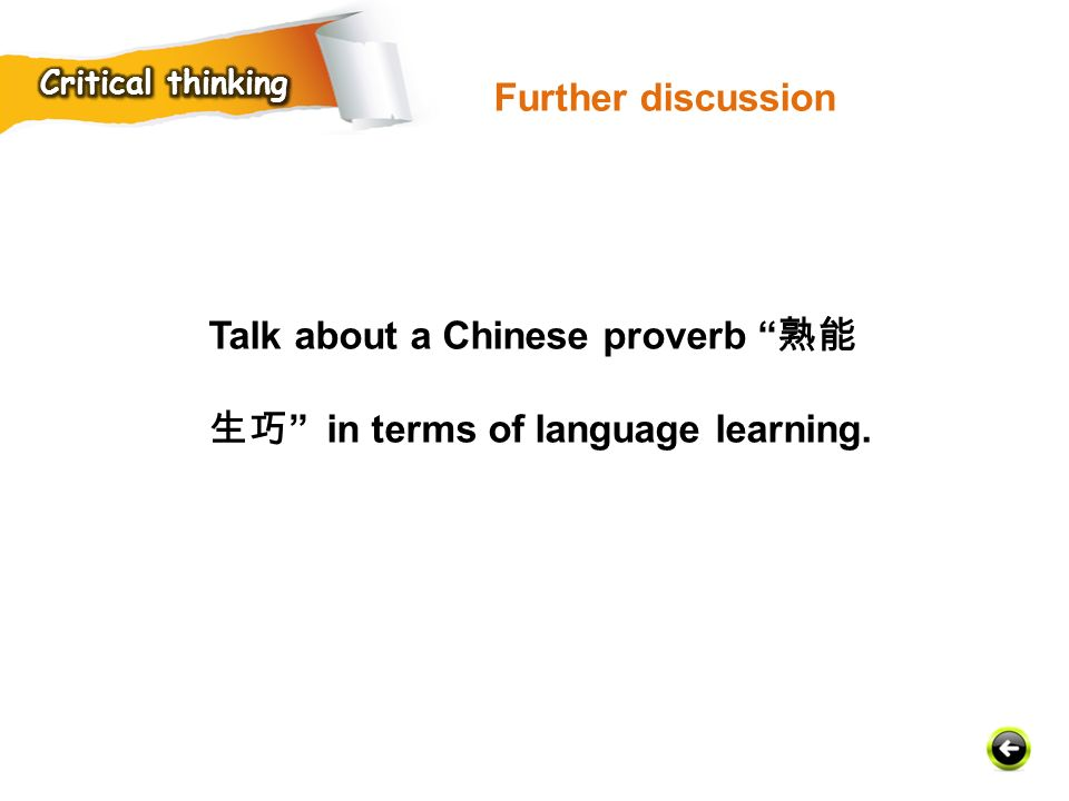 Talk about a Chinese proverb 熟能生巧 in terms of language learning.