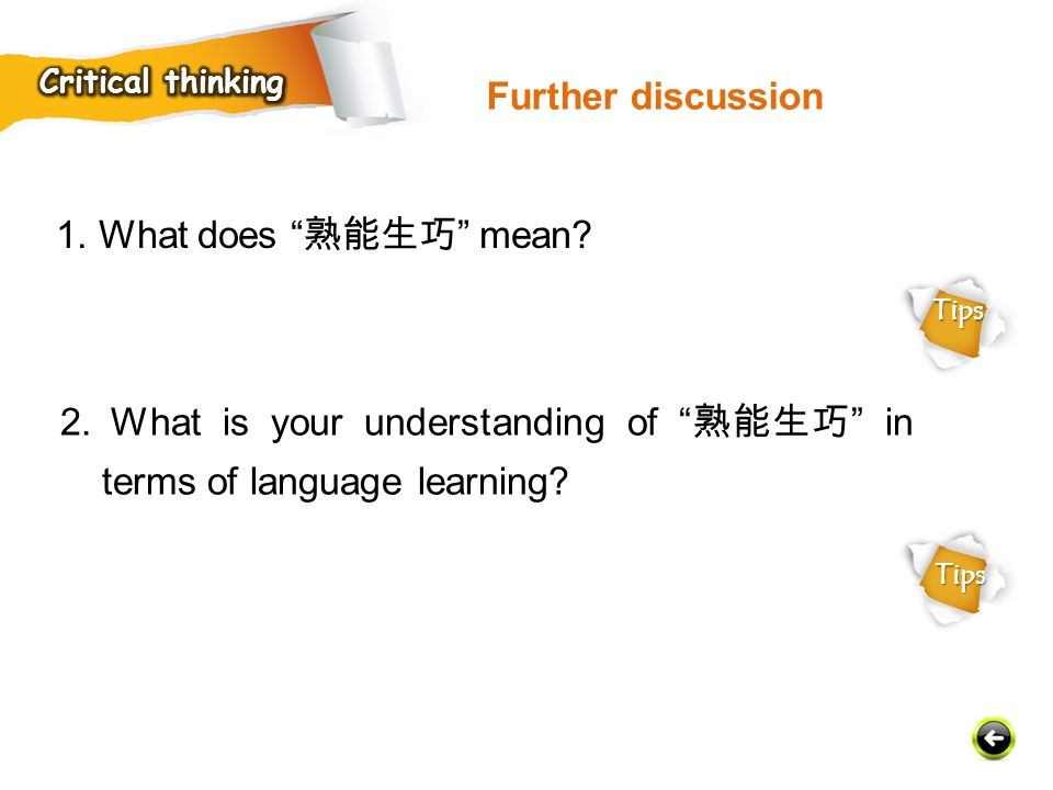 2. What is your understanding of 熟能生巧 in terms of language learning