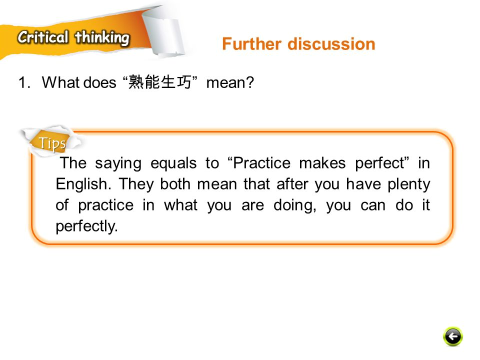 Further discussion What does 熟能生巧 mean Tips