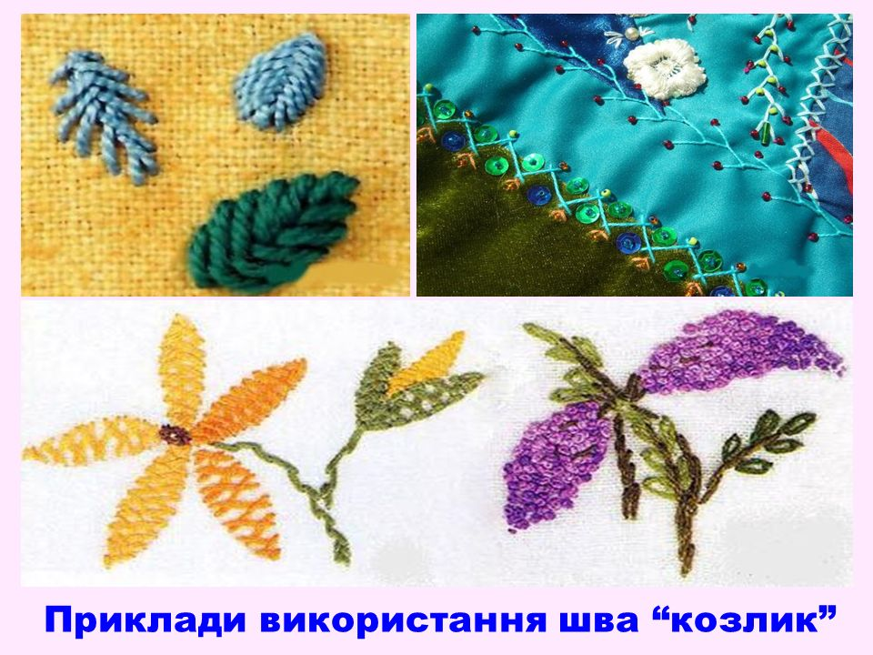 Приклади використання шва козлик