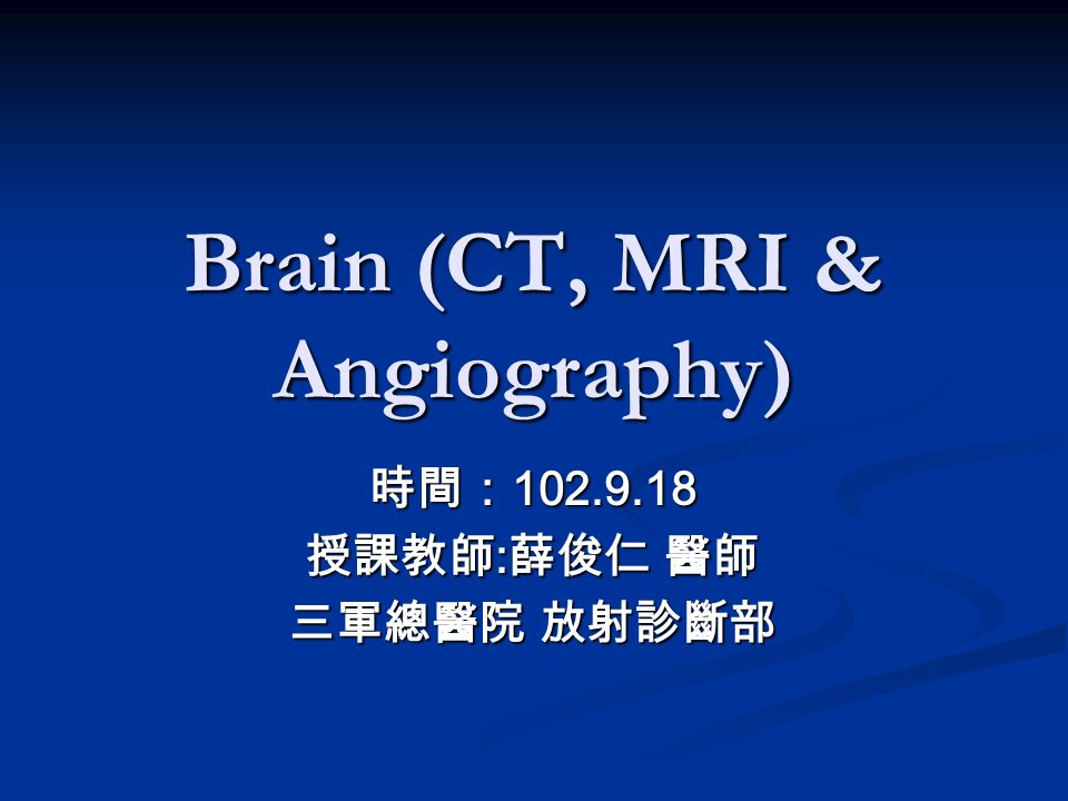Brain (CT, MRI & Angiography) - ppt video online download