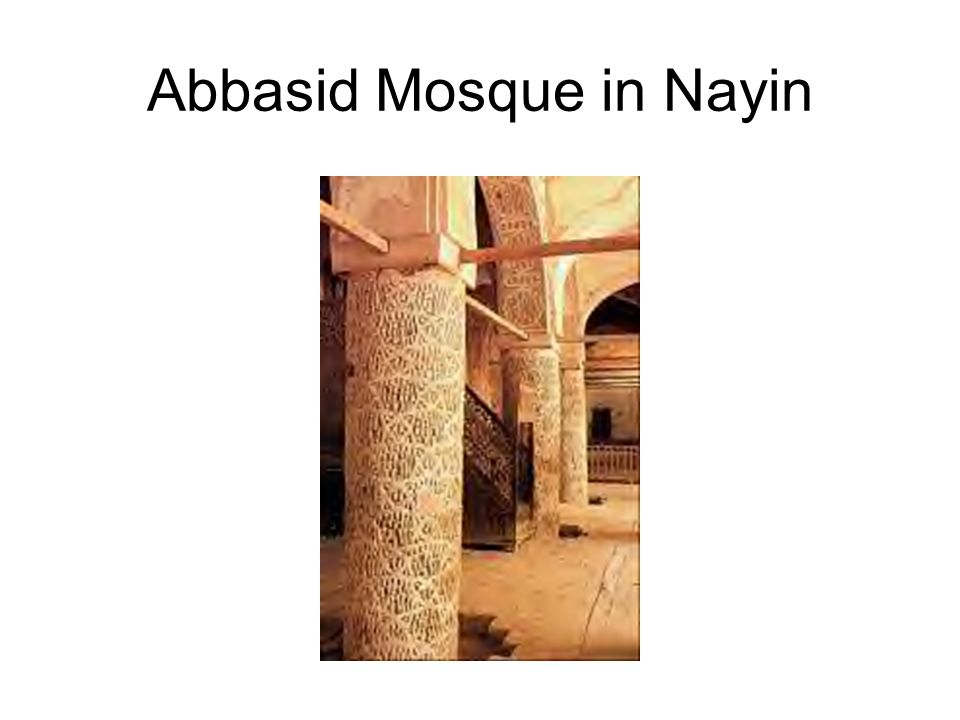 Abbasid Mosque in Nayin