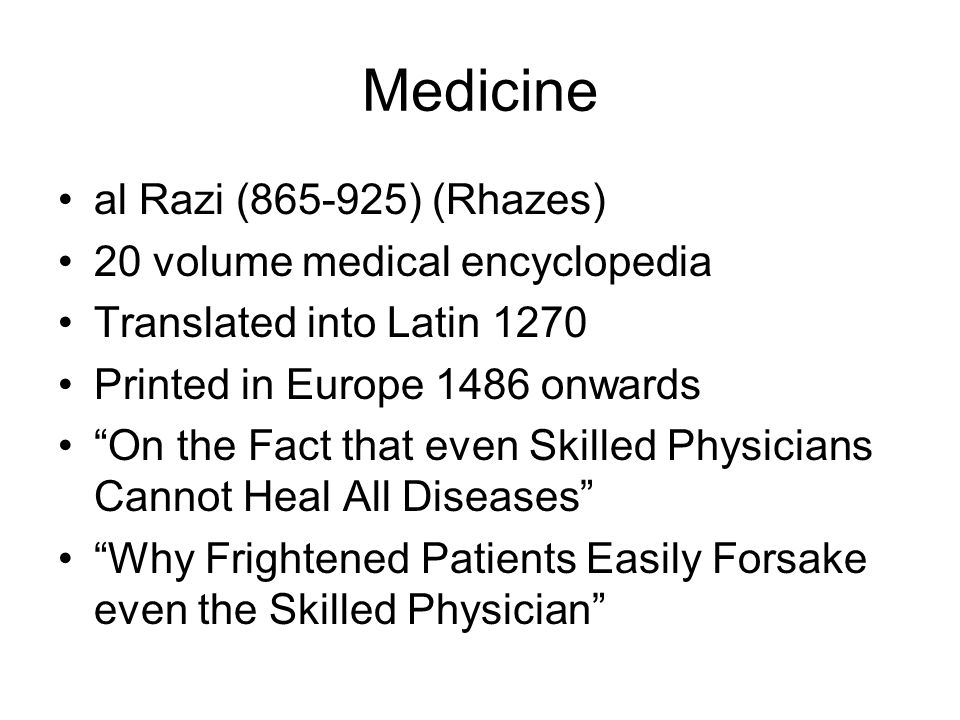 Medicine al Razi ( ) (Rhazes) 20 volume medical encyclopedia