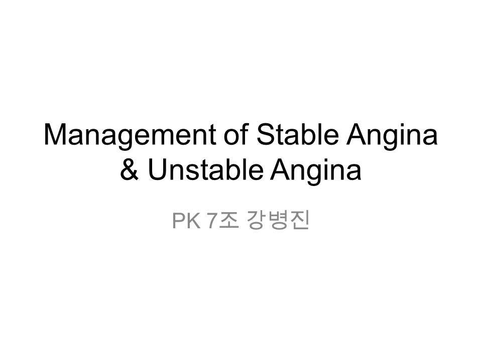 managing and treatment of unstable angina Nice has published guidance on the management of unstable angina and non- st-segment-elevation myocardial infarction this article summarises the key.