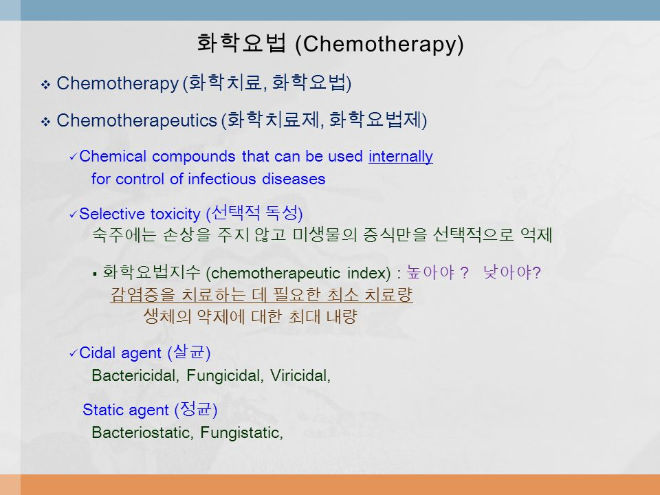 chemotherapy and selective toxicity - selective toxicity  • ideal drug • terminology • antibiotics an ideal antimicrobic: - soluble in body fluids,  chemotherapy is the use of any chemical.