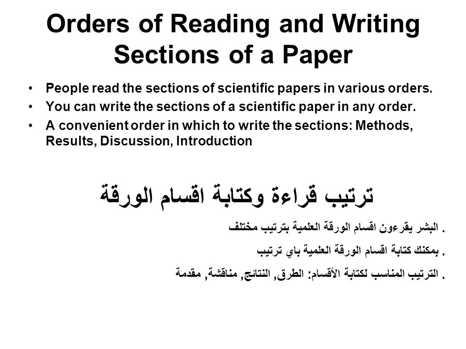 Orders of Reading and Writing Sections of a Paper