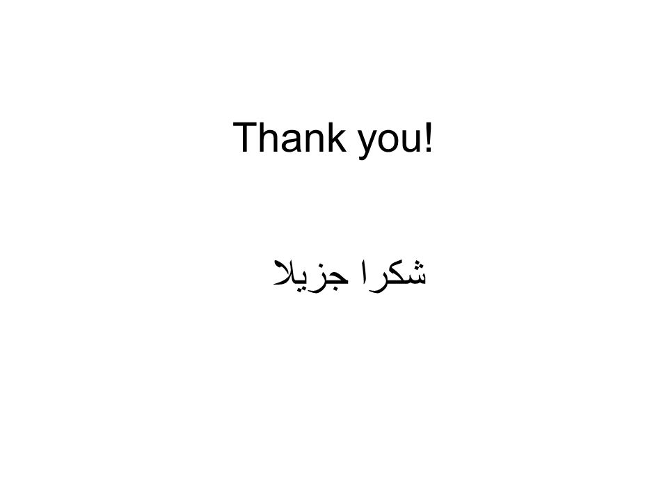 Thank you! شكرا جزيلا