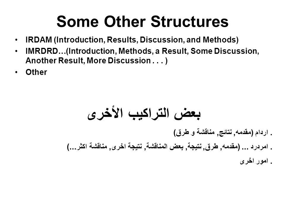 Some Other Structures بعض التراكيب الأخرى
