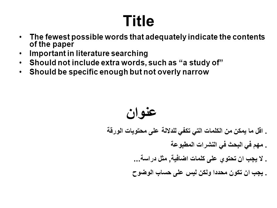 Title The fewest possible words that adequately indicate the contents of the paper. Important in literature searching.