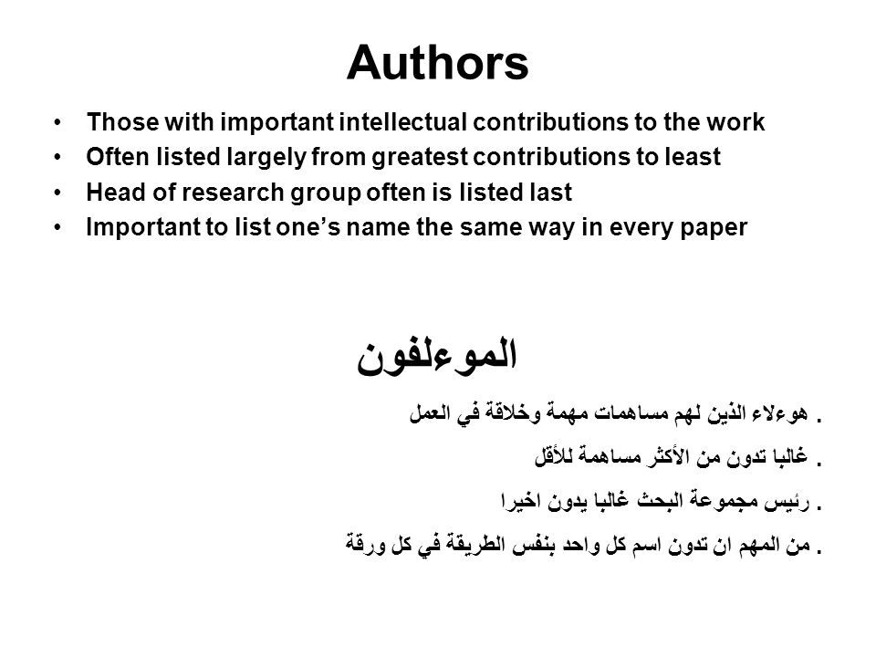 Authors Those with important intellectual contributions to the work. Often listed largely from greatest contributions to least.