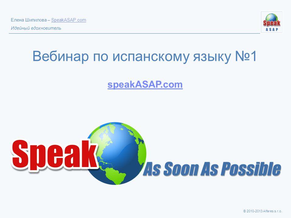 Елена Шипилова – SpeakASAP.com Идейный вдохновитель