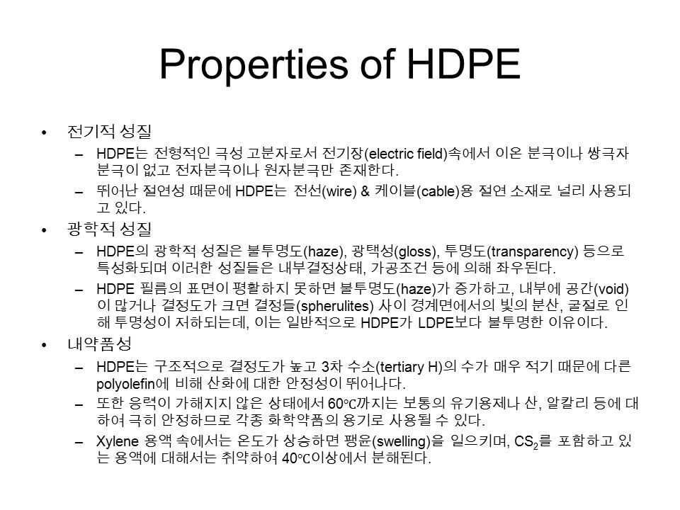 Images of Hdpe Plastic Properties - #rock-cafe