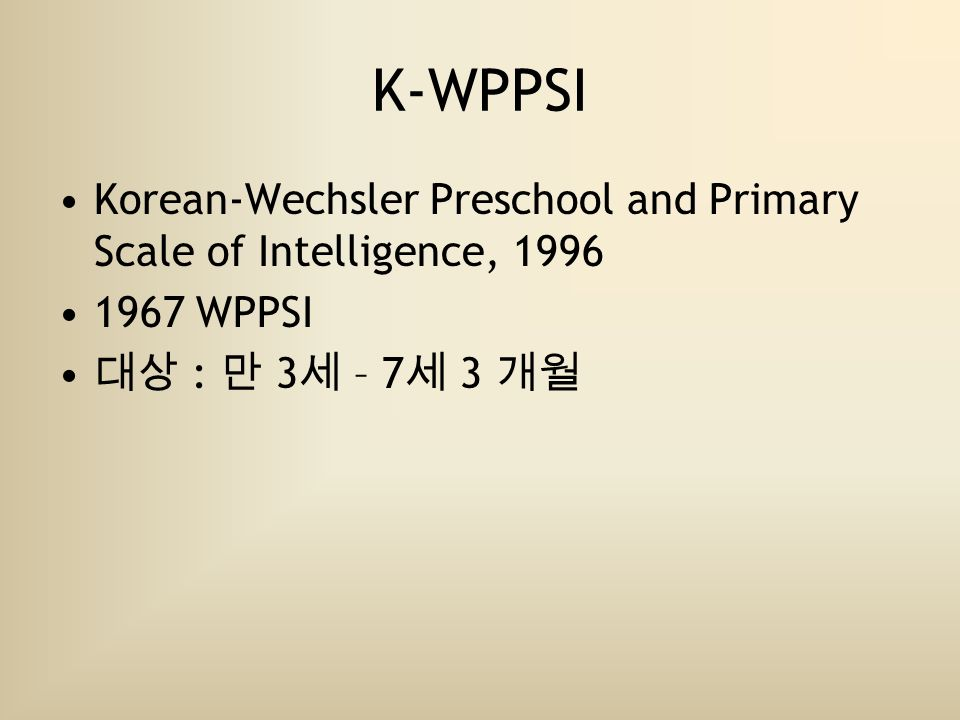 the wechsler preschool and primary scale of intelligence global assessment of child development ppt 832