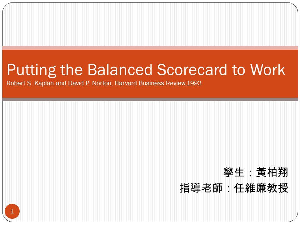 putting the balanced scorecard to work .