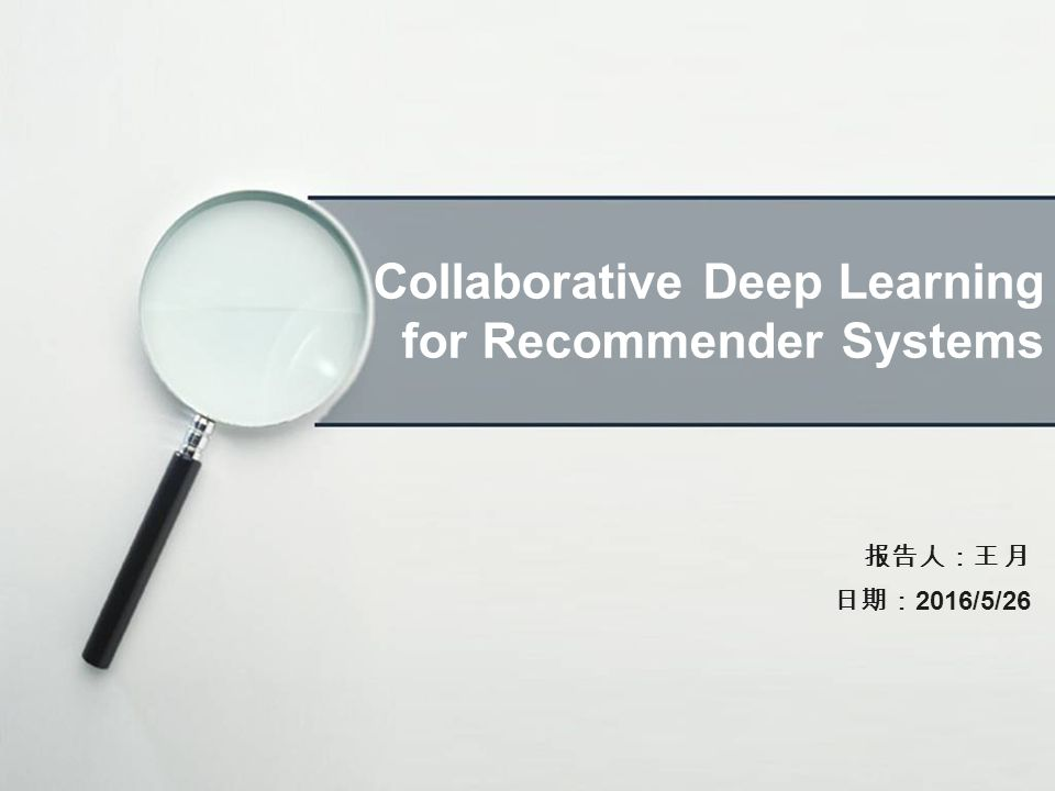 Collaborative Deep Learning For Recommender Systems Ppt Video