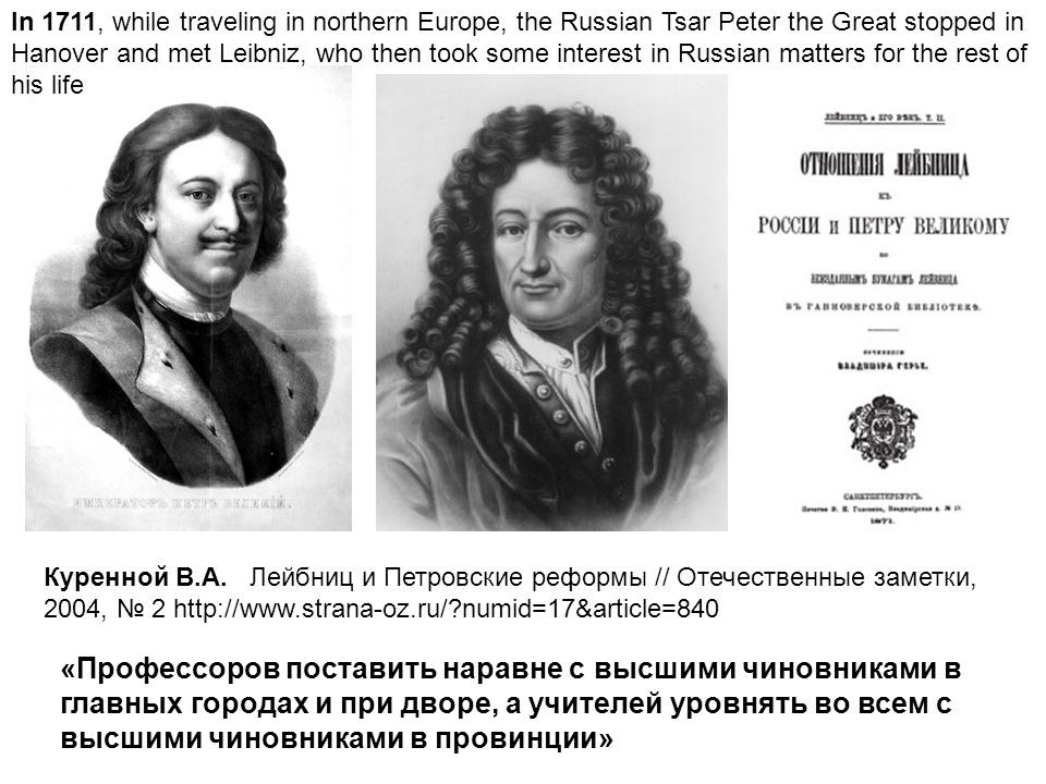 an analysis of the life and accomplishments of peter the great a russian tsar Nicholas ii was the last tsar of russia under  the russian public blamed nicholas ii for his poor military  carrying on the work begun by peter the great.