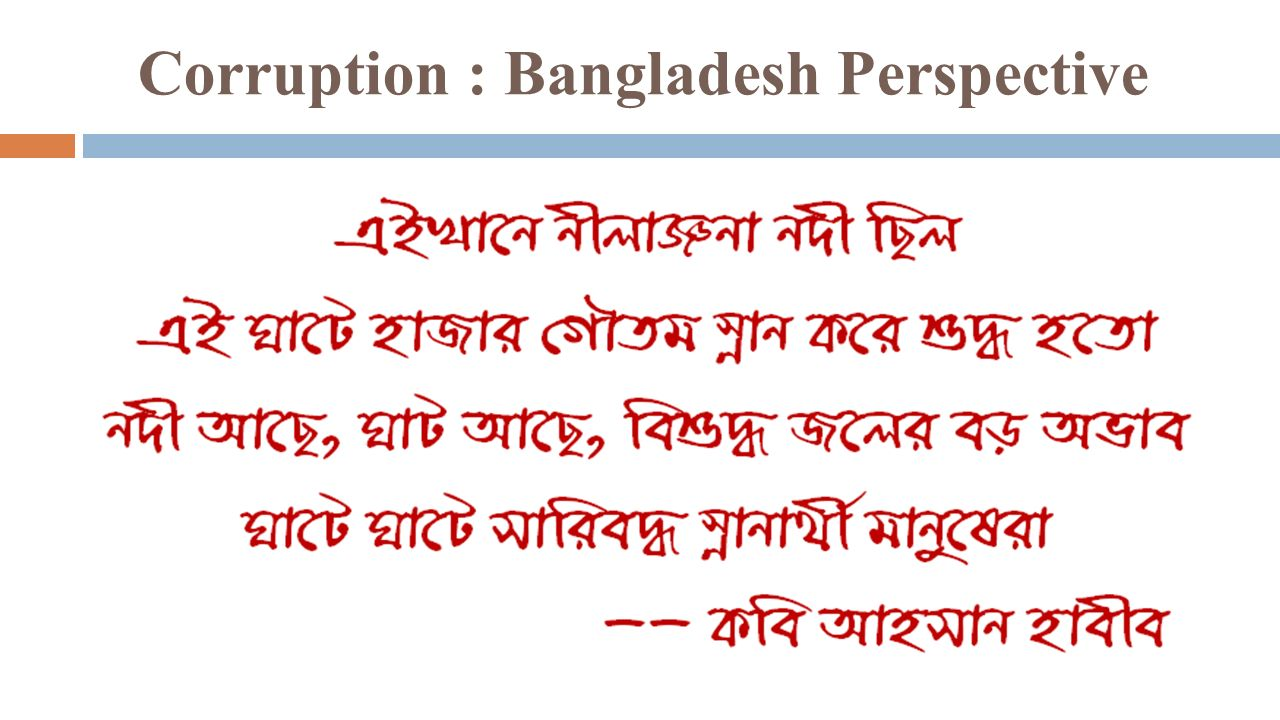 the presence of corruption in bangladesh Building on the pioneering work of barro (1991) and mauro (1995) to include the most recent years for which data are available (for bangladesh in the 1990s), the authors investigate the relationships between corruption, and growth, and, between corruption and investment, both domestic and foreign.