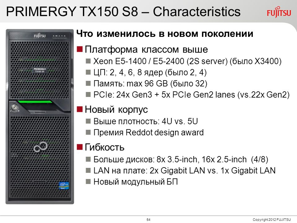PRIMERGY TX150 S8 - обзор Features Benefits