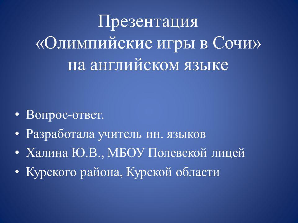Презентация «Олимпийские игры в Сочи» на английском языке