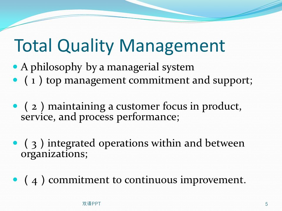 operations and total quality management Total quality management:determinants of quality, responsibility for quality production operations management business management.