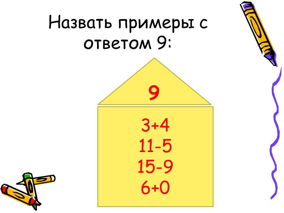 Назвать примеры с ответом 9: