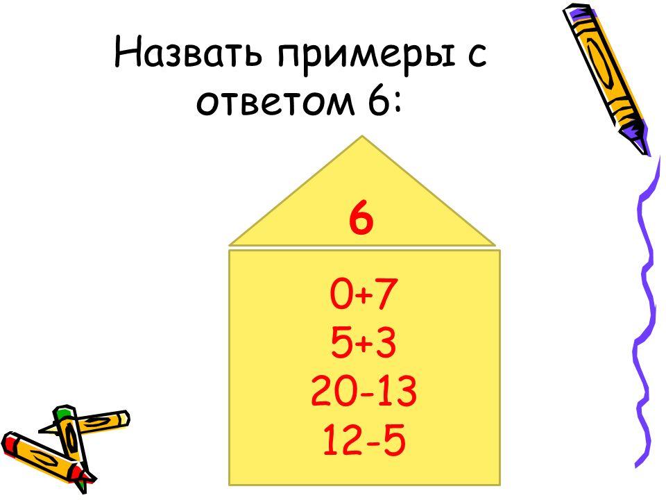 Назвать примеры с ответом 6: