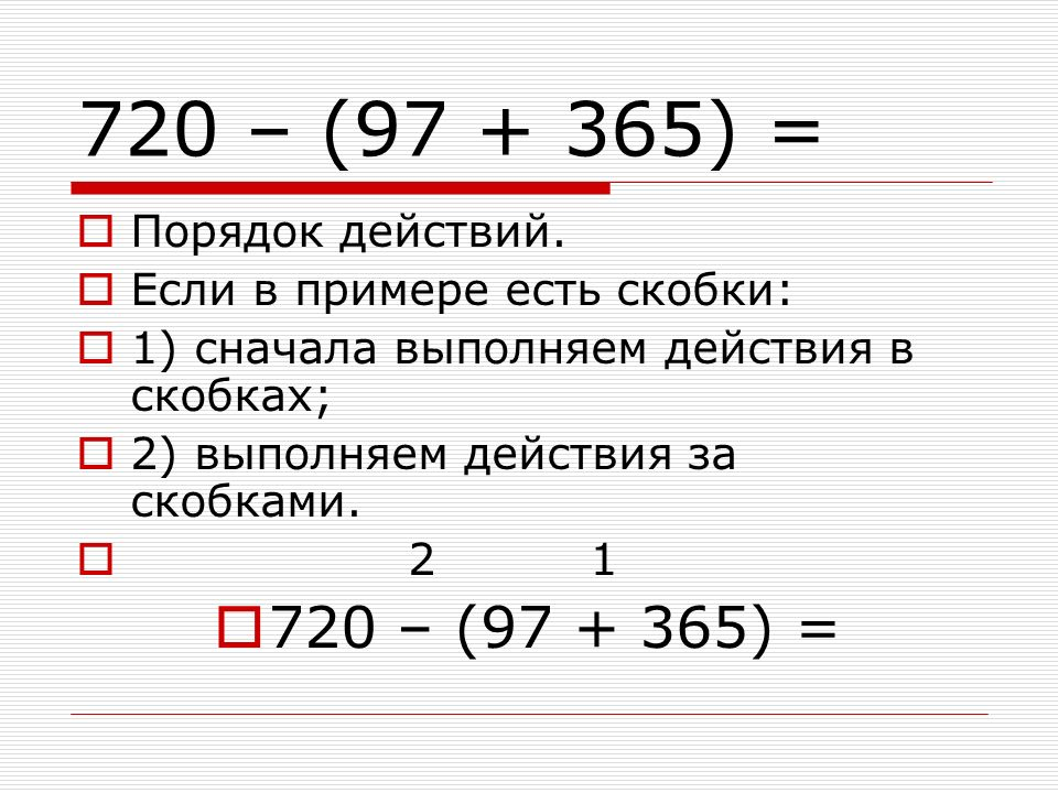 720 – (97 + 365) = 720 – (97 + 365) = Порядок действий.