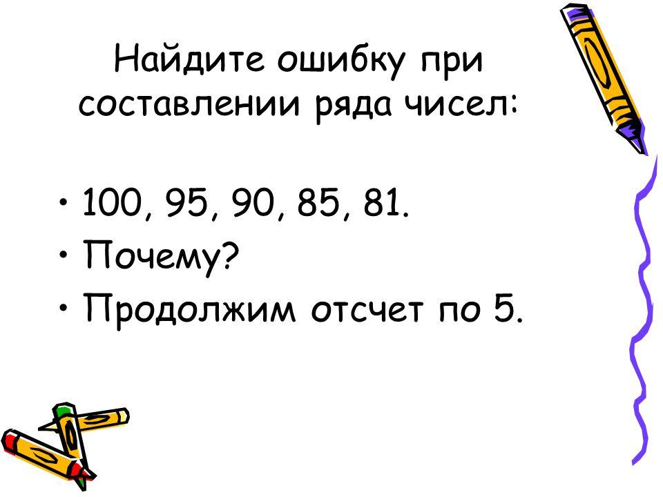 Найдите ошибку при составлении ряда чисел: