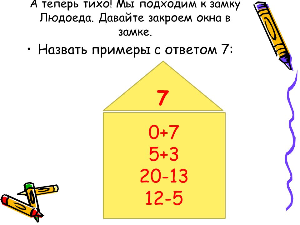 7 0+7 5+3 20-13 12-5 Назвать примеры с ответом 7: