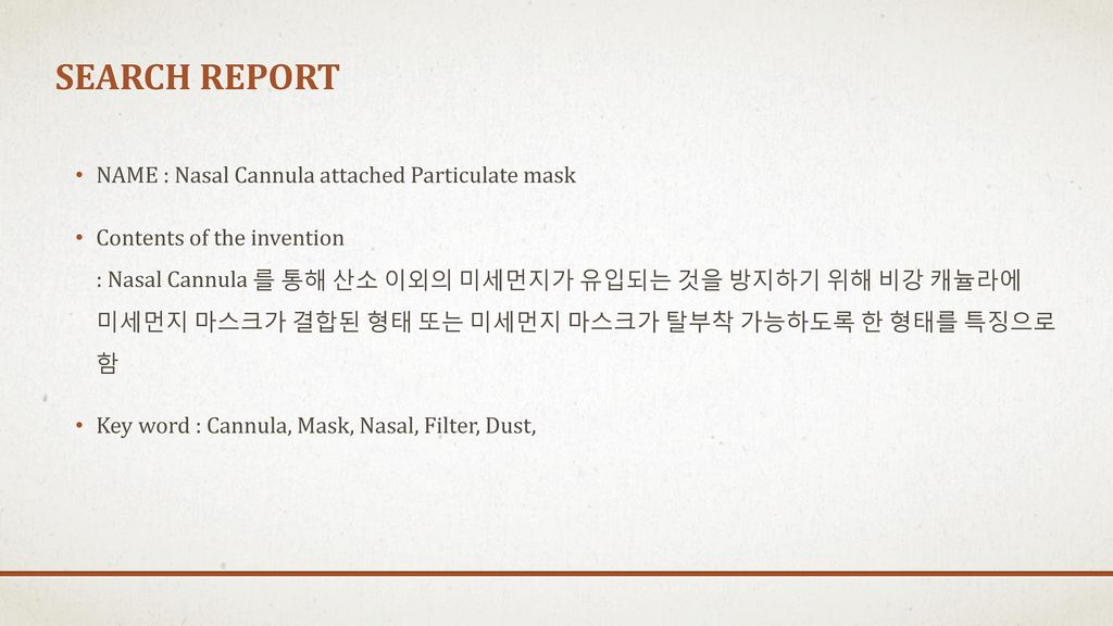 search report NAME : Nasal Cannula attached Particulate mask