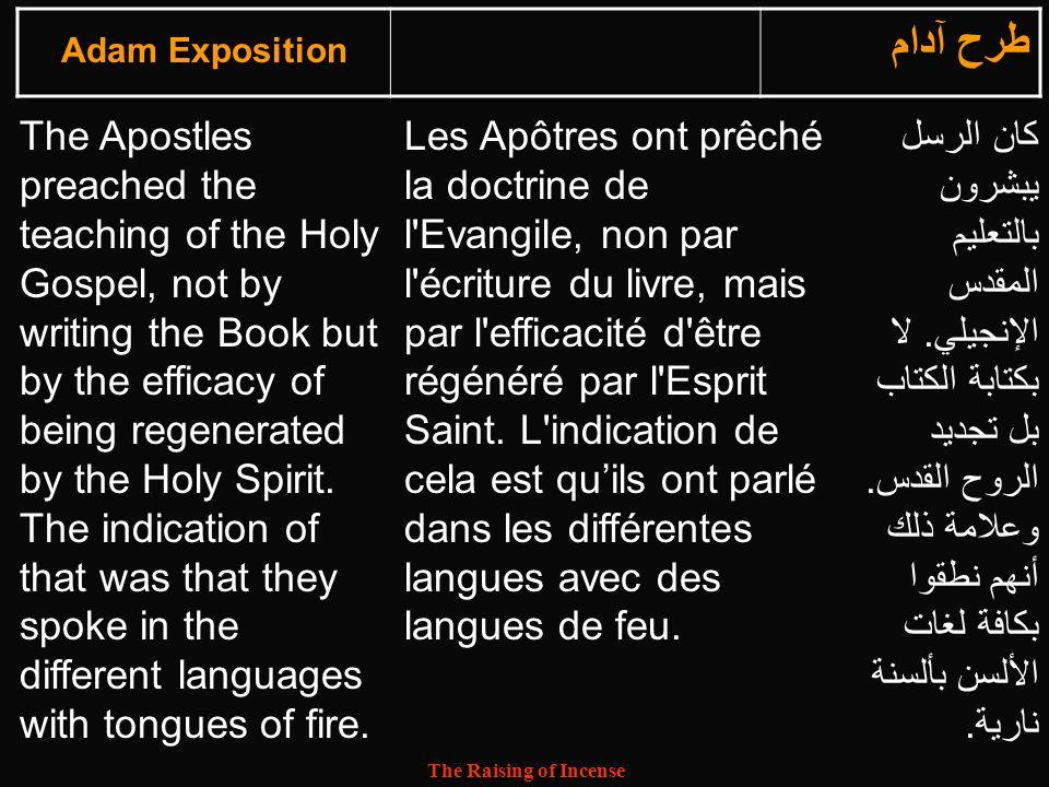 Adam Exposition طرح آدام.