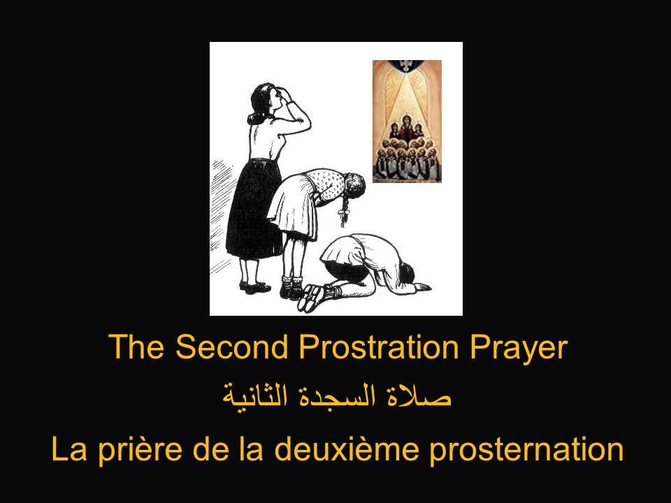 صلاة السجدة الثانية The Second Prostration Prayer