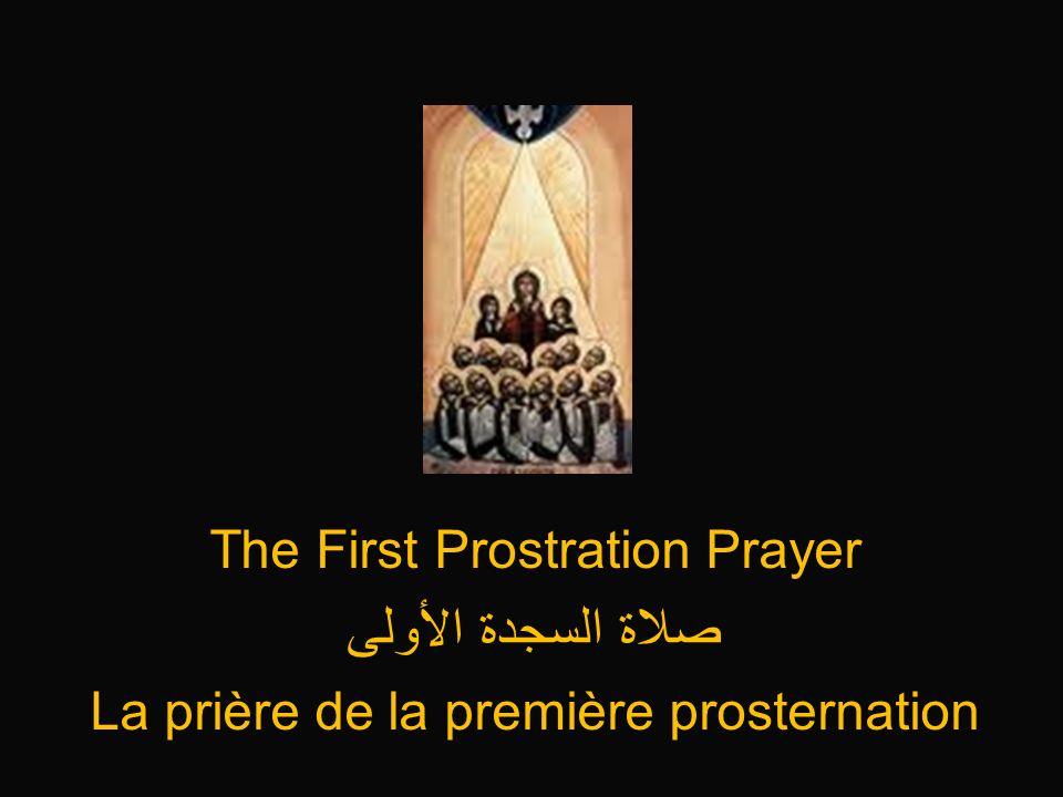 صلاة السجدة الأولى The First Prostration Prayer