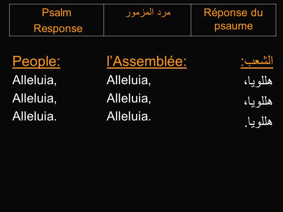 People: l'Assemblée: الشعب: هللويا، هللويا. Alleluia, Alleluia. Psalm