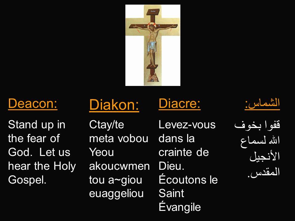 Diakon: Deacon: Diacre: الشماس: قفوا بخوف الله لسماع الأنجيل المقدس.