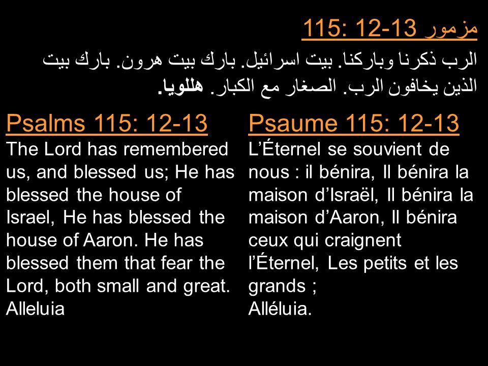 مزمور 115: Psaume 115: Psalms 115: 12-13
