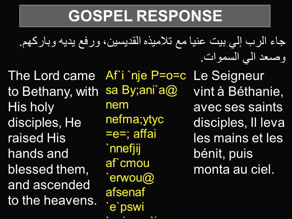 جاء الرب إلي بيت عنيا مع تلاميذه القديسين، ورفع يديه وباركهم
