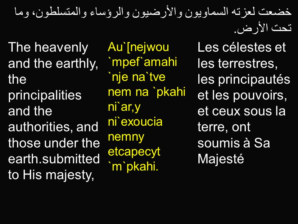 خضعت لعزته السماويون والأرضيون والرؤساء والمتسلطون، وما تحت الأرض.