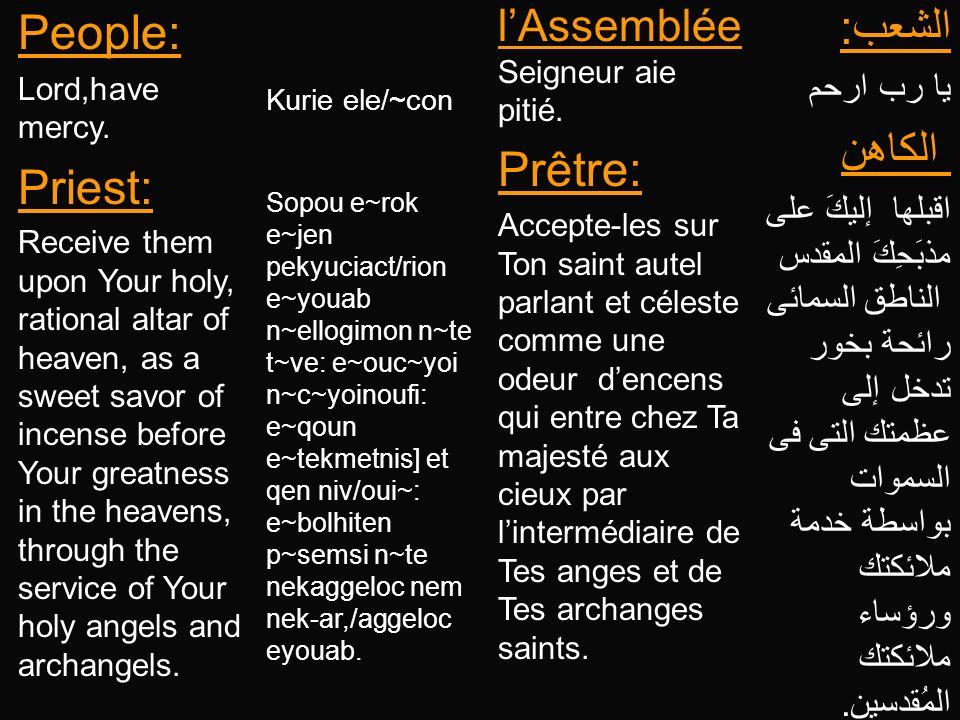 People: Priest: Prêtre: الشعب: الكاهن l'Assemblée Seigneur aie pitié.