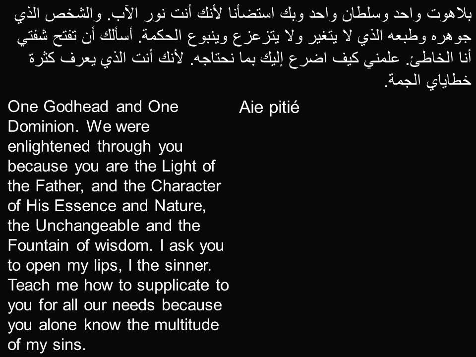 بلاهوت واحد وسلطان واحد وبك استضأنا لأنك أنت نور الآب