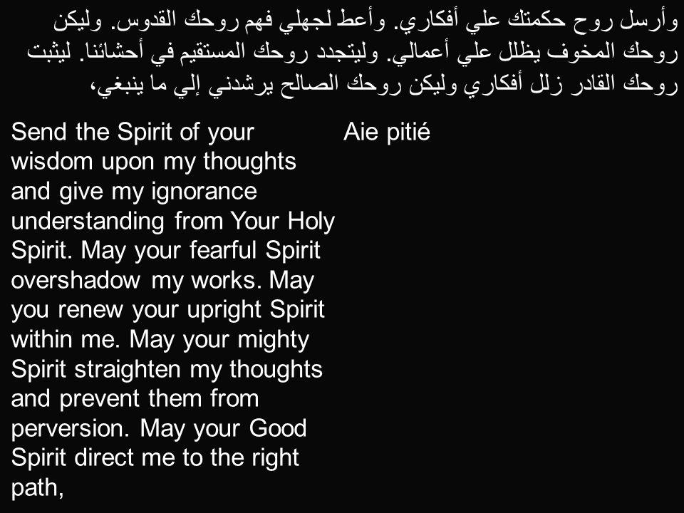 وأرسل روح حكمتك علي أفكاري. وأعط لجهلي فهم روحك القدوس