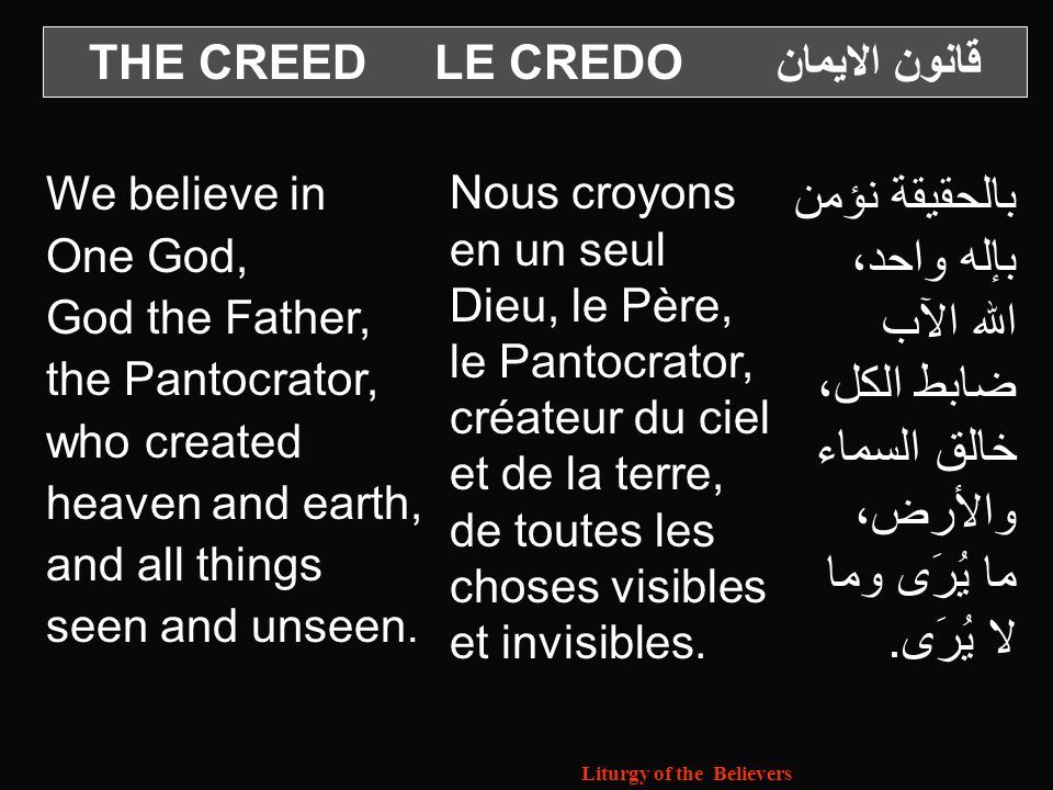 THE CREED LE CREDO قانون الايمان Liturgy of the Believers