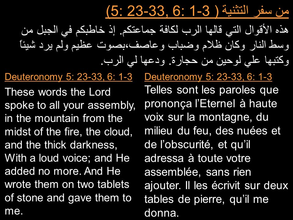 من سفر التثنية (5: 23-33, 6: 1-3 )