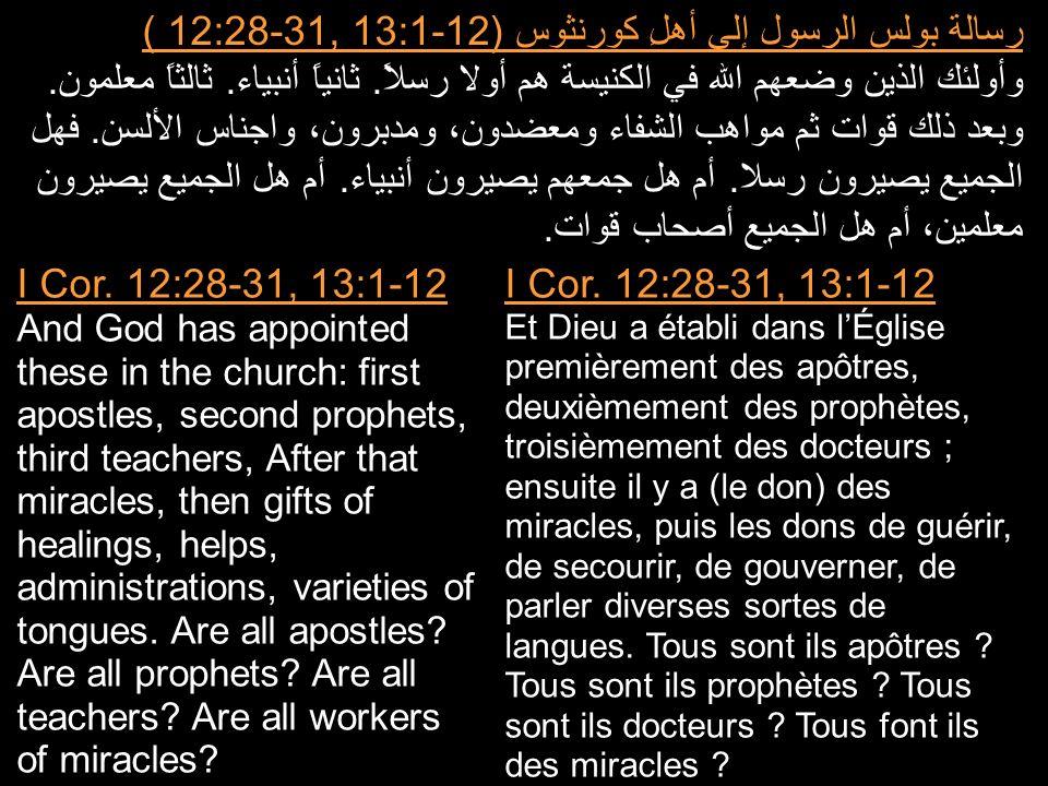 رسالة بولس الرسول إلى أهلِ كورنثوس (12:28-31, 13:1-12 )