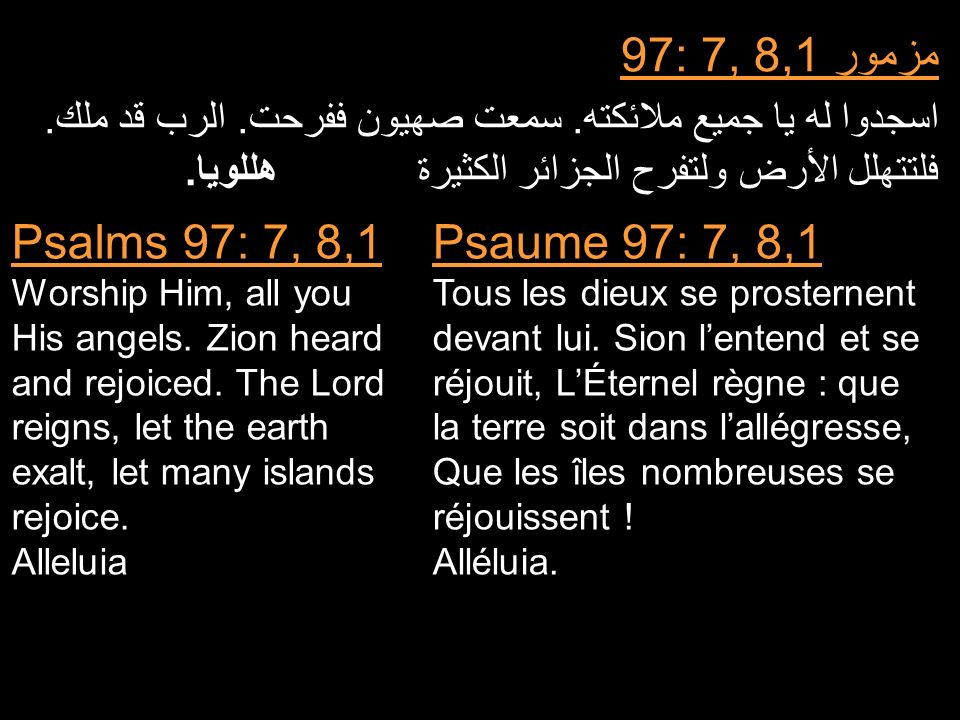 مزمور 97: 7, 8,1 Psaume 97: 7, 8,1 Psalms 97: 7, 8,1
