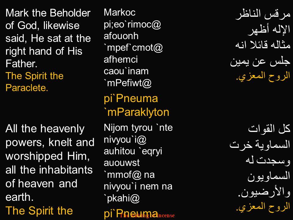 مرقس الناظر الإله أظهر مثاله قائلا انه جلس عن يمين الروح المعزي.