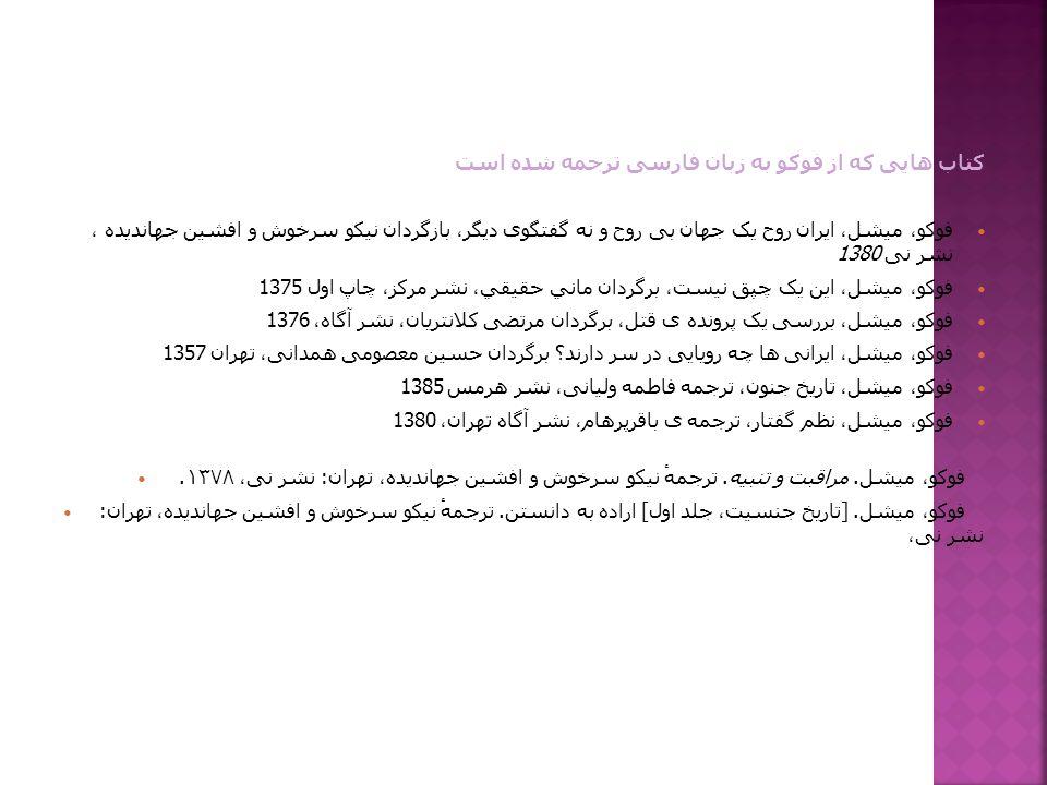 کتاب هایی که از فوکو به زبان فارسی ترجمه شده است