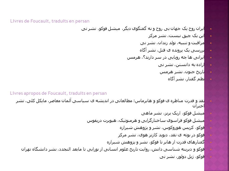 Livres de Foucault, traduits en persan