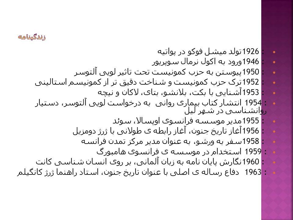 1926 : تولد میشل فوکو در پواتیه 1946 : ورود به اکول نرمال سوپریور